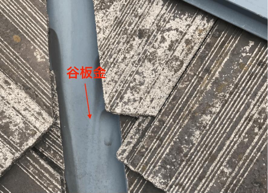 谷樋板金の腐食