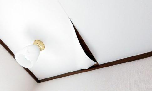 天井の穴は大至急直そう!簡単DIY方法完全マニュアル