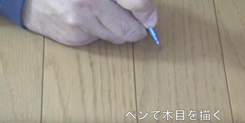 ④ 専用ペンを使って木目を描く