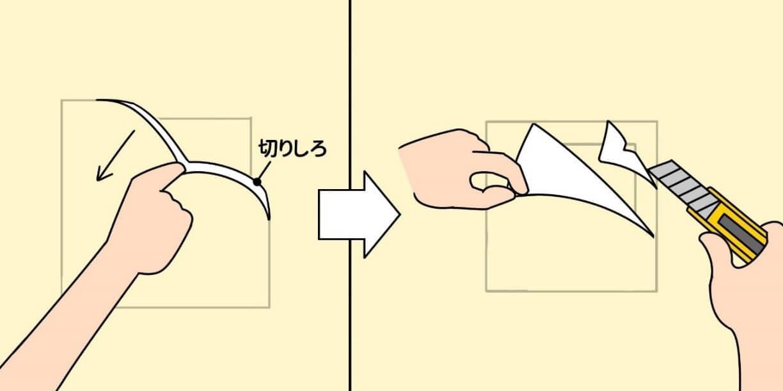7.二枚同時にカット出来たら、新しい壁紙の余分(上記左)を剥がし