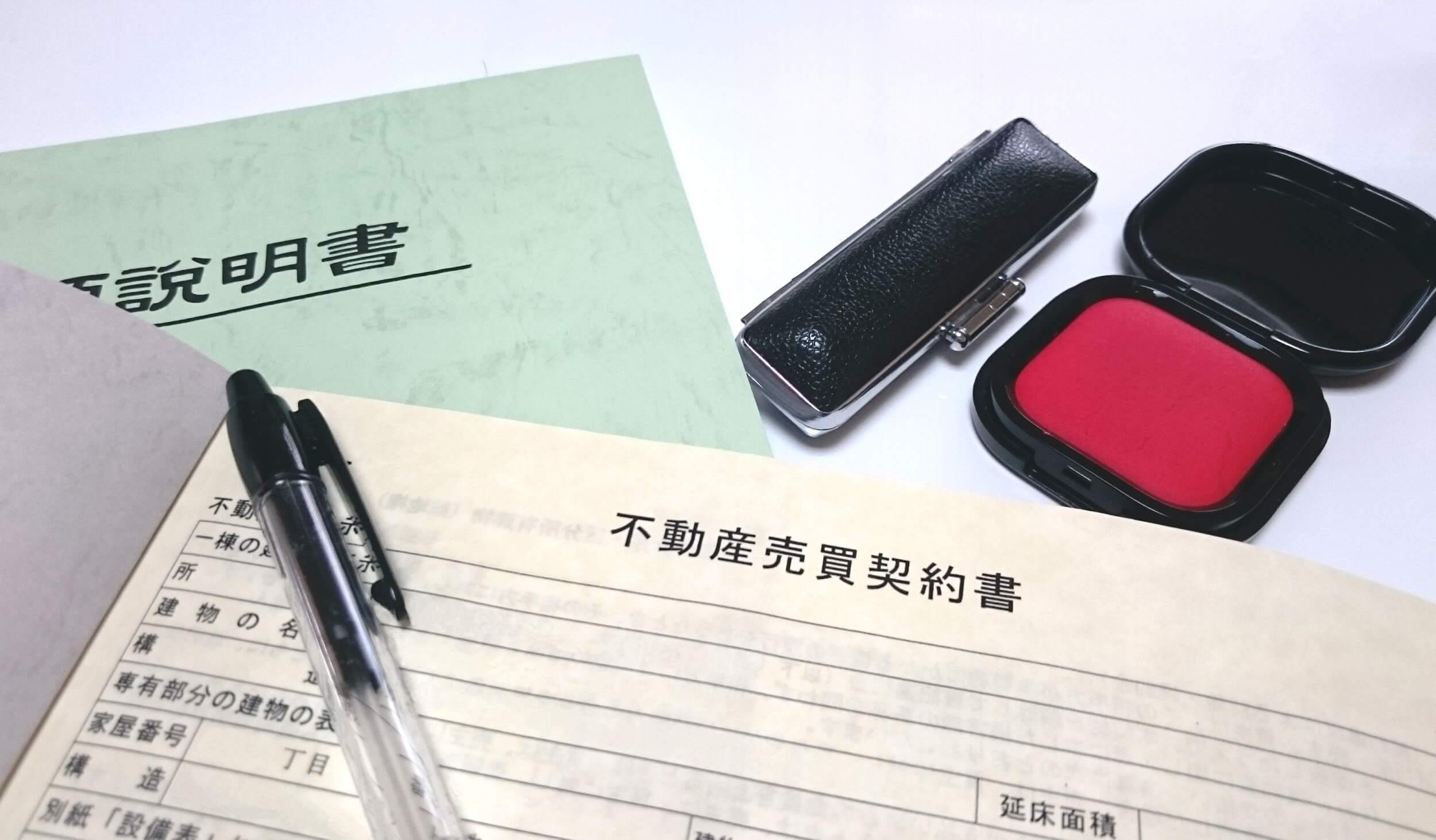 中古物件は契約時の特約確認